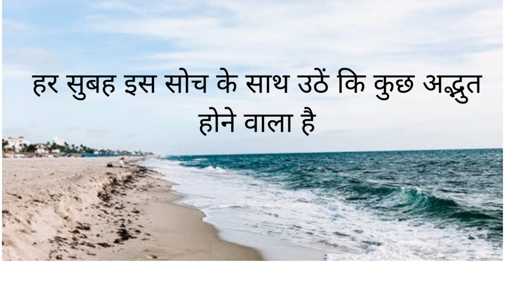 good morning quotes in hindi ,good morning images hindi new, Good Morning Status in Hindi