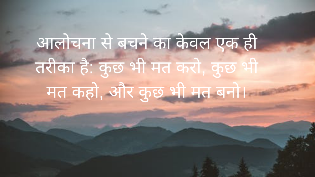 100 motivational quotes in hindi, success motivational quotes in hindi, motivational quotes in hindi for success, motivational quotes in hindi with pictures,
