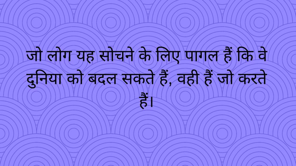 motivational quote in hindi , जो लोग यह सोचने के लिए पागल हैं कि वे दुनिया को बदल सकते हैं, वे हैं जो करते हैं jo log yah sochane ke lie paagal hain ki ve duniya ko badal sakate hain, ve hain jo karate hain