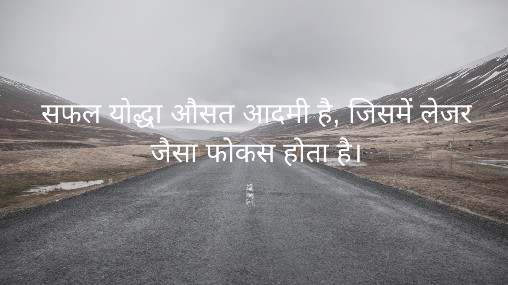 zindagi quotes in hindi with images, -- Bruce Lee ife quotes in hindi with image