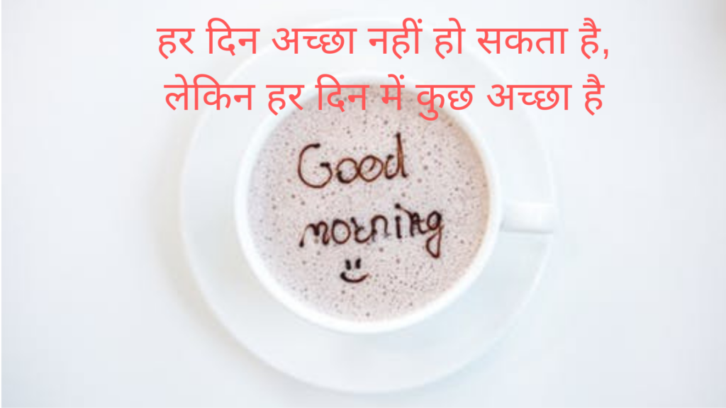 Good Morning quotes in hindi    ,good morning images hindi new,best hindi images, best hindi message, best hindi messages, best hindi quotes ever, best hindi quotes for whatsapp, best hindi quotes images, best hindi quotes with images, best image good morning, best images for good morning, best images for whatsapp in hindi, best images in hindi, best images with quotes in hindi, best life quotes images, best line hindi, best lines for life in hindi, best lines in hindi, best messages in hindi, best morning pic, best morning quotes in hindi, best morning thoughts, best motivational good morning quotes, best motivational sms, best quotation for whatsapp, best quote for whatsapp, best quote of the day in hindi, best quotes ever in hindi, best quotes for whatsapp in hindi, best quotes images for whatsapp, best quotes in hindi with images, best sayings in hindi, best suvichar in hindi for post facebook, best thought 2020 in hindi,