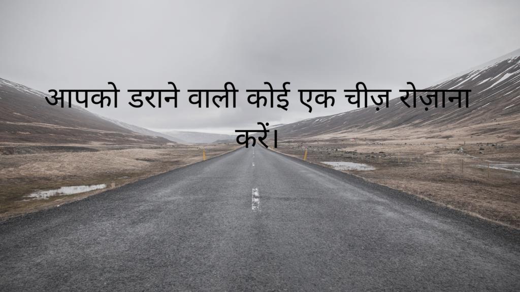 motivational quote in hindi ,apako daraane vaalee koee ek cheez rozaana karen