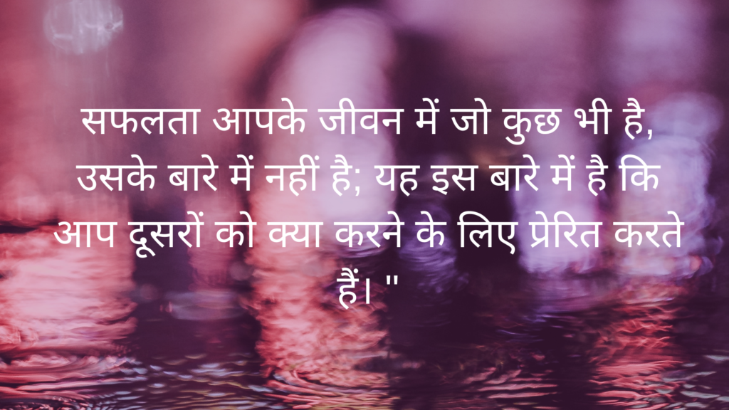 motivational quote in hindi , life quotes in hindi with image
