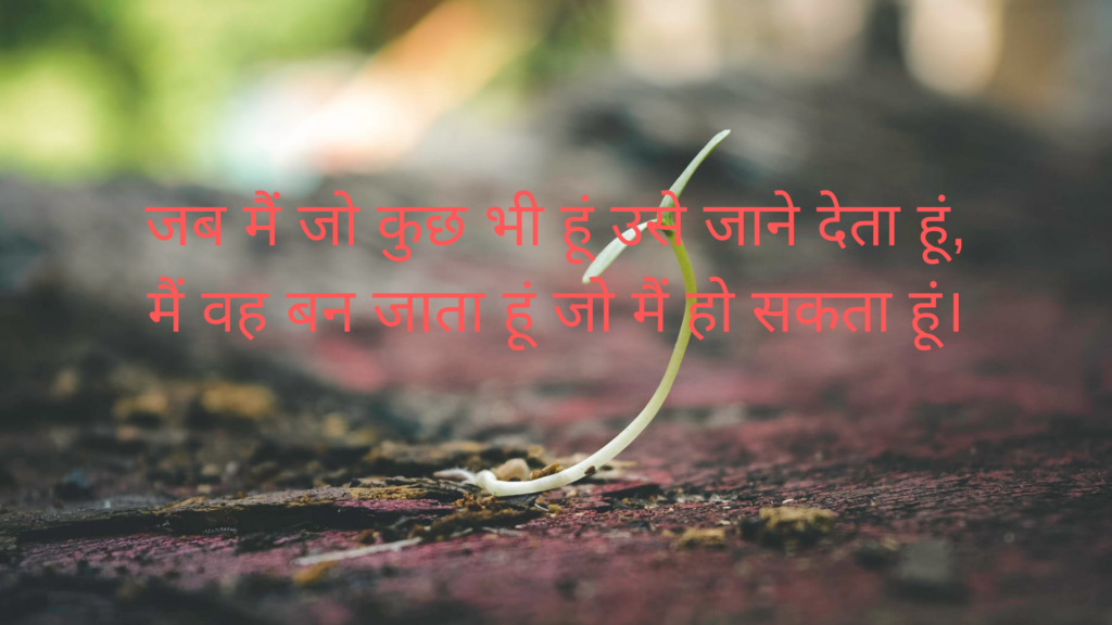 life motivational quotes in hindi, motivational quotes in hindi on success,