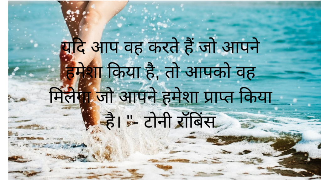 motivational quotes in hindi, motivational quotes for students in hindi, motivational quotes in hindi for students, best motivational quotes in hindi,