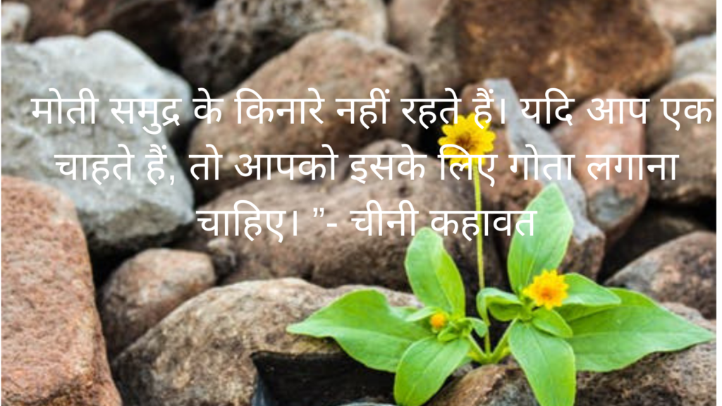 motivational quotes in hindi by shiv khera, quotes motivational in hindi, motivational quotes in hindi for student,