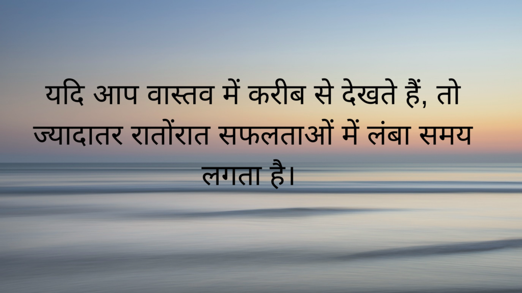 """motivational quote in hindi ,""""If you really look closely, most overnight successes took a long time.""""  -- Steve Jobs"""
