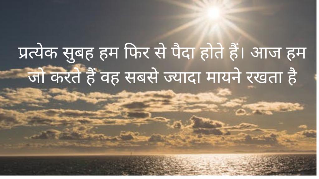 good morning quotes inspirational in hindi text ,gm msg in hindi, gm pic msg, gm pics, gm quotes images, gm quotes in hindi, gm shayari, gm shayari hindi, gm shayari image, gm sms hindi, gm sms in hindi, gm status, gm status in hindi, gm suvichar, gm thoughts, gm thoughts in hindi, gm whatsapp images, gm whatsapp msg, gm wishes in hindi, god hindi thought, god sms in hindi, god suvichar in hindi, god thought in hindi, god thoughts in hindi, god thoughts in hindi with images, golden quotes for life in hindi, golden quotes in hindi, good day in hindi, good day msg, good day quotes images, good day quotes in hindi, good day status, good evening images with messages in hindi, good evening messages in hindi, good evening msg in hindi, good evening quotes in hindi, good evening quotes in hindi with images, good evening shayari in hindi with image, good hindi messages, good hindi quotes images, home quotes images, hope quotes in hindi, how to write good morning in hindi, how to write in hindi in whatsapp, ideal quotes in hindi, image hindi, image in hindi, image of good thought, image sms hindi, image suvichar, image with quotes in hindi, images for good thoughts, images for whatsapp in hindi, images in hindi, images of flowers with quotes in hindi, images of good morning, images of good morning in hindi, images of good morning kiss, images of good morning wishes in hindi, images of good quotes, images of good thought, images of good thoughts, images of good thoughts in hindi, images of hindi quotes, images of suprabhat in hindi, images with good morning, images with good thoughts, images with messages about life, images with messages in hindi, images with quotes on life in hindi, impressive good morning quotes, inspiration good morning msg, inspiration msg in hindi, inspirational good morning msg, inspirational good morning quotes in hindi, inspirational good morningquotes, inspirational images for whatsapp, inspirational morning images, inspirational msg in hindi, inspir