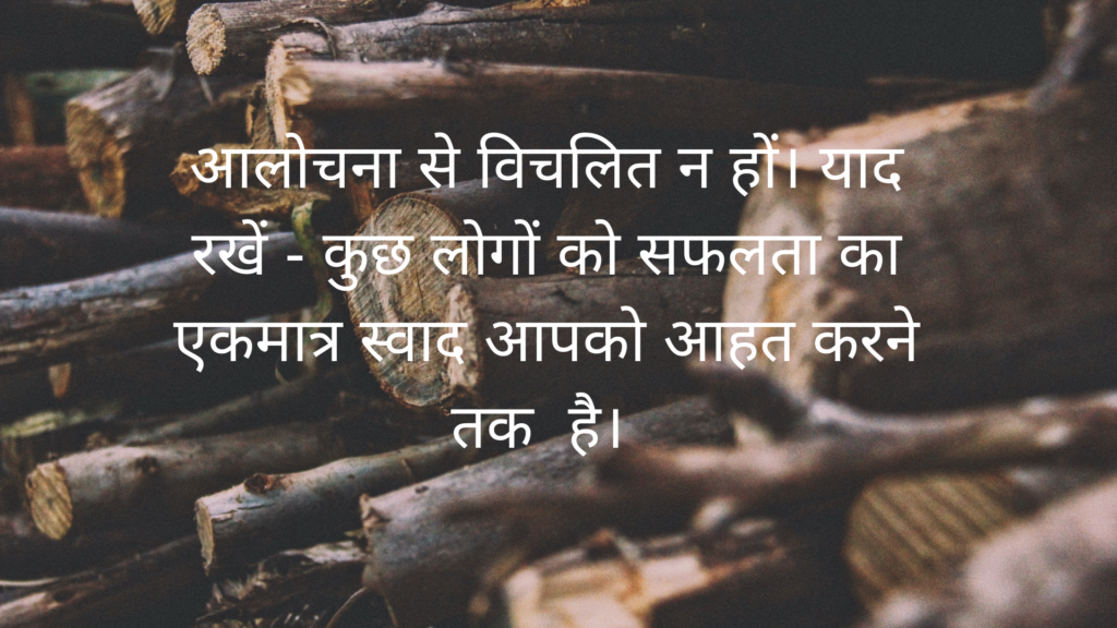 motivational quote in hindi, life quotes in hindi with image