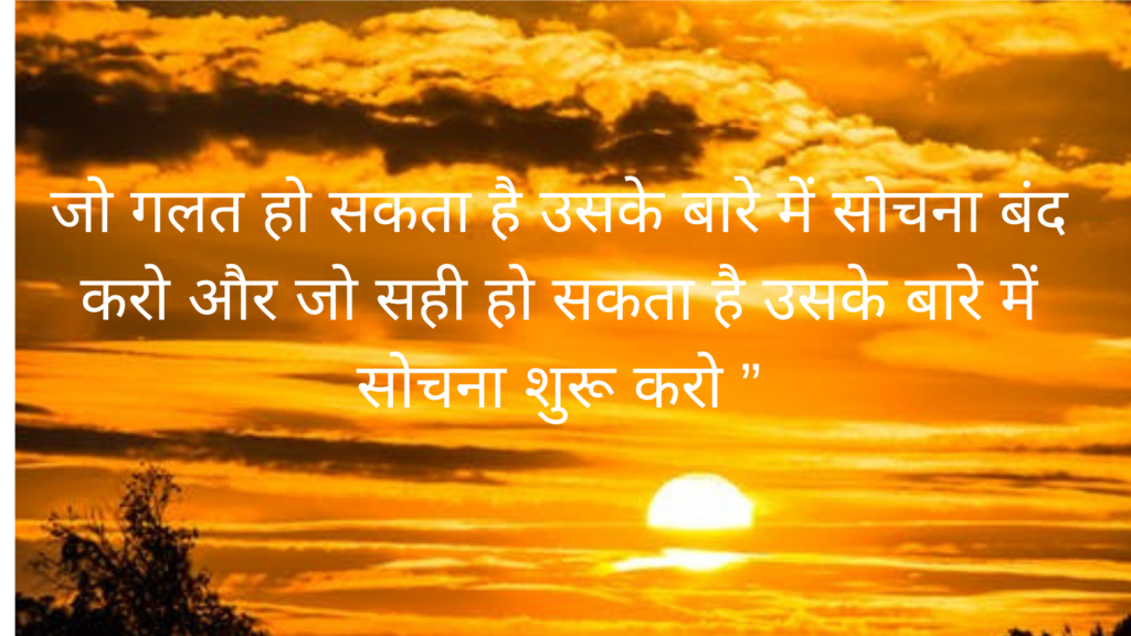 good morning quotes in hindi with photo,good morning motivational quotes in hindi,good morning images in hindi,good morning images hindi new, best thought images, best thoughts ever in hindi, best whatsapp images in hindi, best wishes images quotes,
