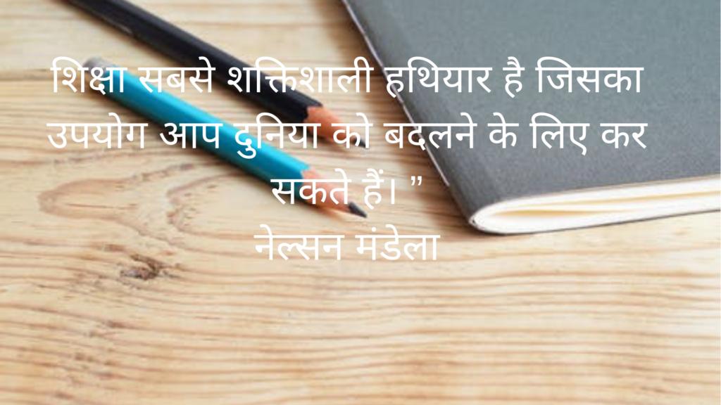 प्रेरणादायक कोट्स Inspirational quotes in Hindi