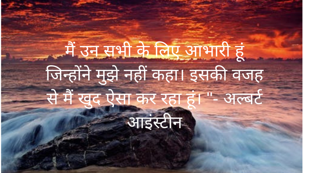 motivational quotes in hindi font, attitude motivational quotes in hindi,