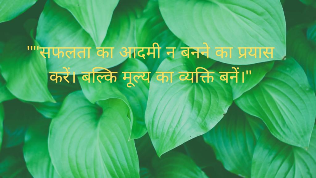 """motivational quote in hindi ,oshish karen ki saphalata ka aadamee na banen. balki mooly ka aadamee bano. """""""