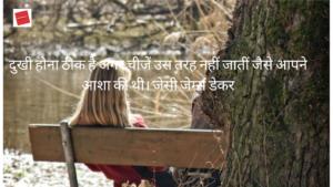 Sad Quotes in Hindi। सैड कोट्स