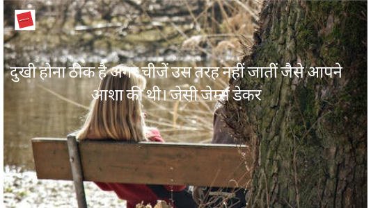 sad quote in hindi