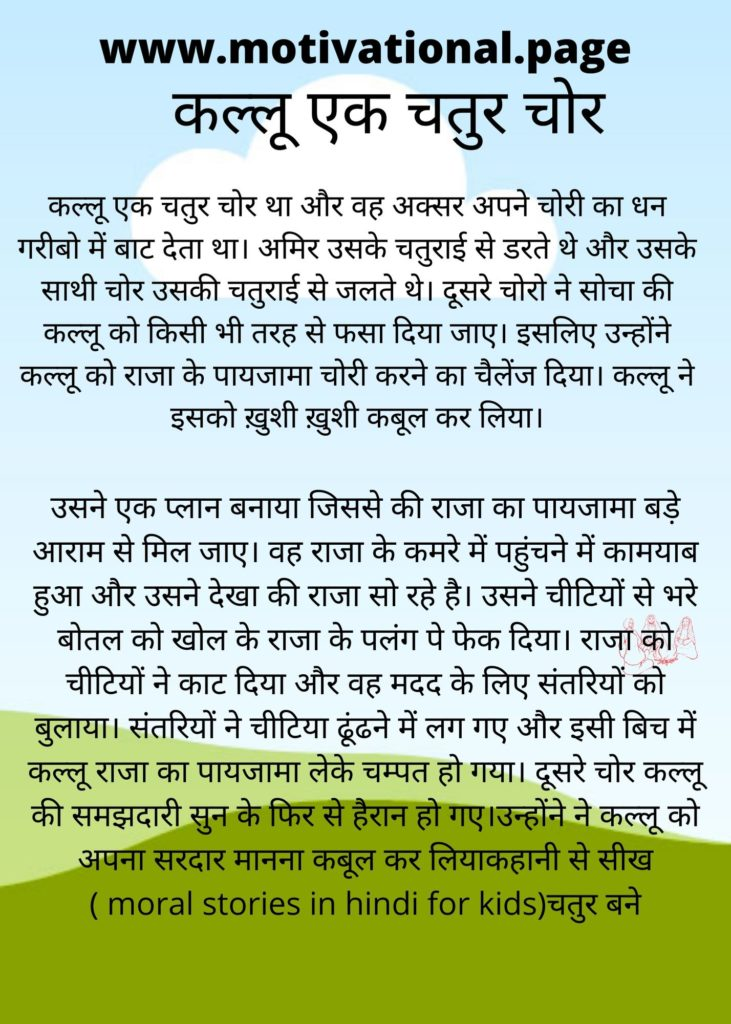 moral stories in hindi for class 1
