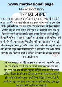 hindi kids story in hindi ,charwaha ladka