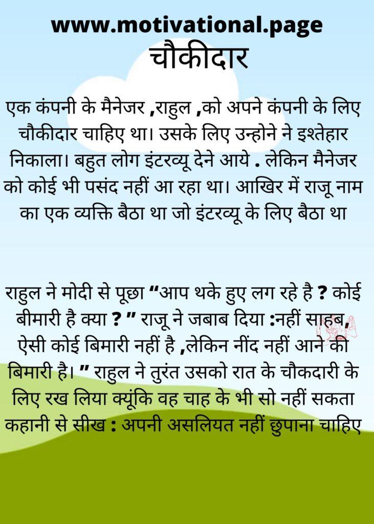 panchatantra stories in hindi