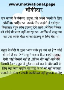 story in hindi for kids with moral,chaukidaar ki kahani