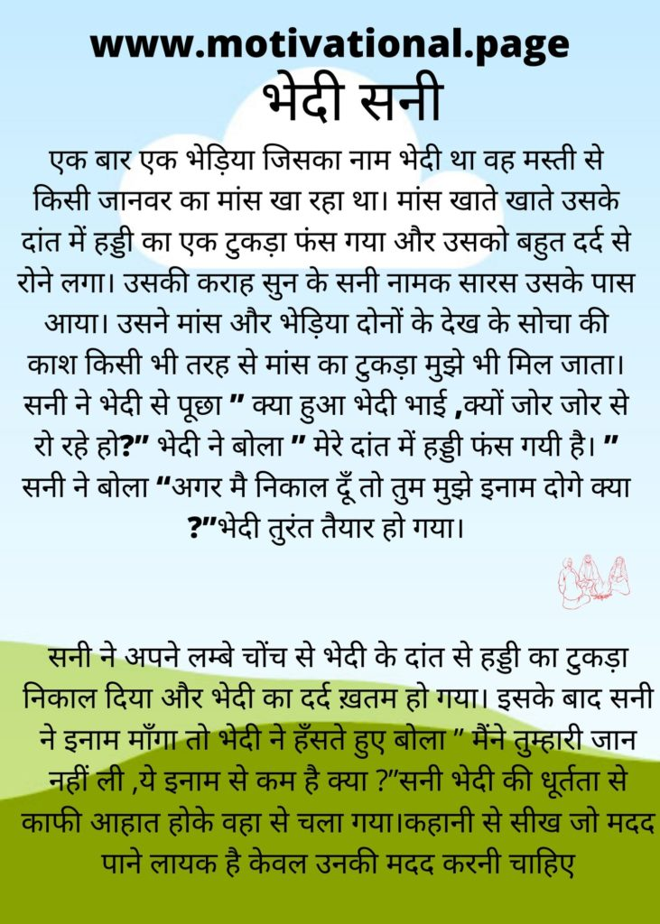 help others moral story image,short moral stories in hindi