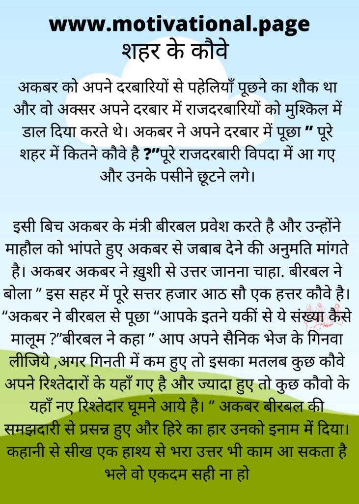akbar birbal story for kids,akbar birbal story in hinditenali raman short stories in hindi with moral, short moral stories for kids in hindi ,akbar birbal story in hindi