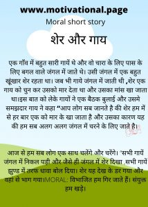 cow story in hindi image for kids ,cow and lion story  in hindi