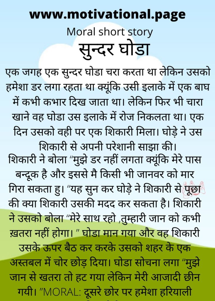 short moral stories in hindi for class 2, munshi premchand short stories in hindi with moral,
