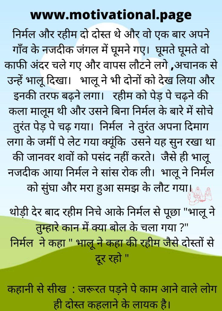 Short moral stories in hindi | बच्चो के लिए कहानियां -