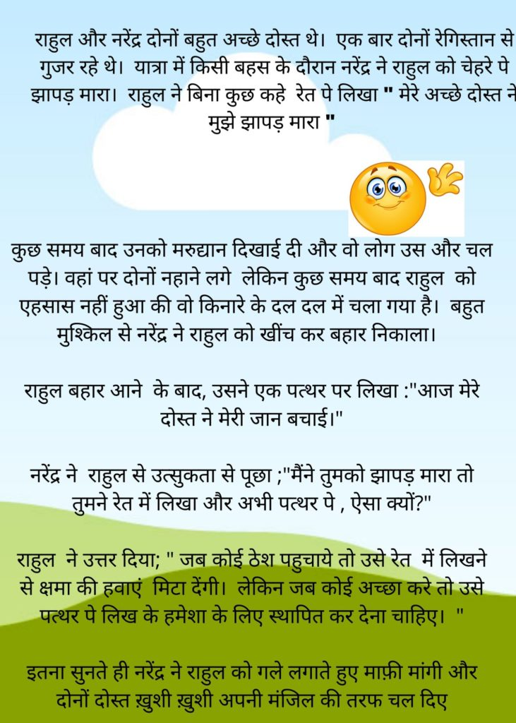 Moral Stories in Hindi for kidsराहुल और नरेंद्र की दोस्ती,moral stories in hindi with pictures
