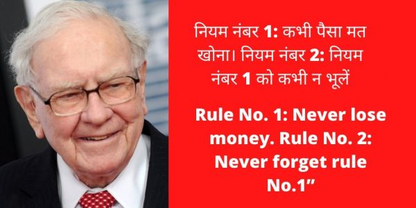 """business quotes in hindi.Rule No. 1: Never lose money. Rule No. 2: Never forget rule No.1"""" – Warren Buffett"""