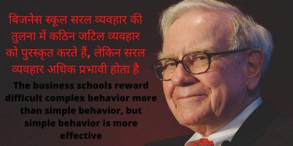 व्यवसाय पर कोट्स Business Quotes in Hindi