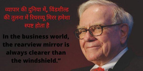 व्यापार की दुनिया में, विंडशील्ड की तुलना में रियरव्यू मिरर हमेशा स्पष्ट होता है। व्यवसाय पर कोट्स Business Quotes in Hindi