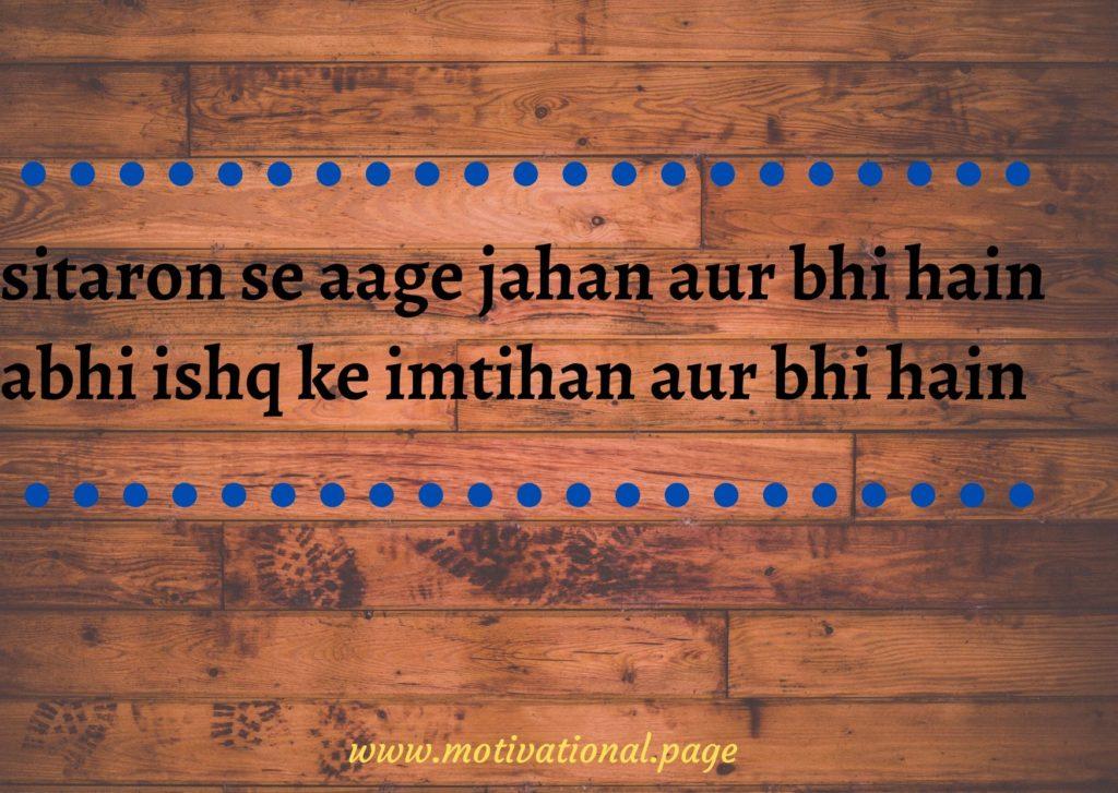 Allama iqbal shayari in english font