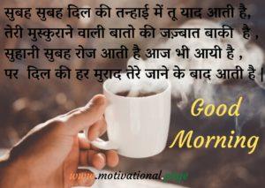 good morning sms hindi shayari friend, good morning sms hindi shayari girlfriend,