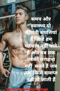 motivational quotes in hindi for gym,motivational page,motivational page in hindi, motivational quotes in hindi for gym