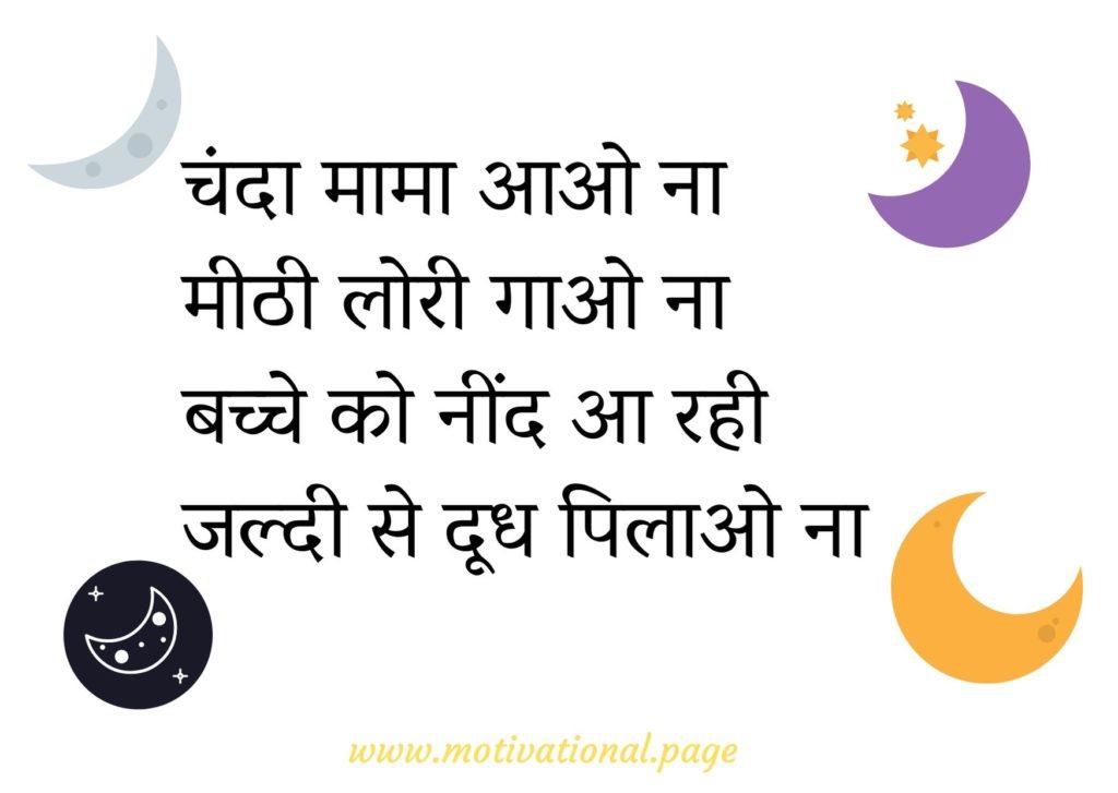 Nursery Hindi Rhymes Lyrics