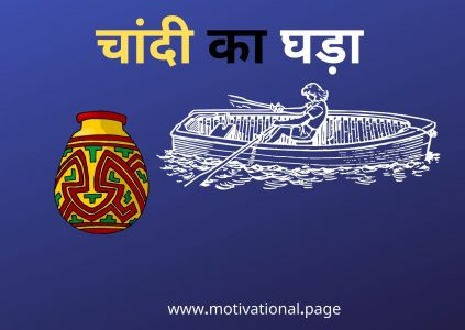 moral stories in hindi images