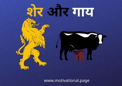 Moral stories in hindi for kids