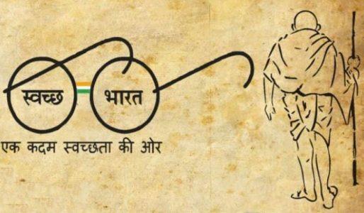 स्वच्छ भारत