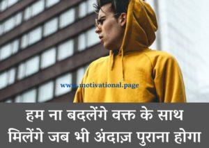 two line status attitude,two line status in hindi attitude,line whatsapp, 2 line shayari status, bindass girl quotes, hindi dhasu status, hindi of attitude, desi hindi status, two line status for whatsapp, boys in hindi, whatsapp status 2 line, attitude shayari two lines, cool attitude, whatsapp fadu status in hindi, status for whatsapp in hindi 2 lines attitude, alone boy status in hindi, whatsapp shayari hindi status, whatsapp status in hindi attitude facebook, quotes on lion in hindi, attitude quotes in hindi font, 2 line attitude shayari facebook, love status of hindi, shayri attitude in hindi, status hindi shayri, best line for girl, new status in hindi for facebook, hindi attitude shayari status for whatsapp, bindass fb, status hindi facebook, hindi status of fb, hindi shay, latest attitude shayari in hindi, status whatsapp in hindi love, fb status in hindi new, 2 lines whatsapp status, cool shayri in hindi, fb status in hindi 2018, sad attitude status in hindi, 2 लाइन स्टेटस, attitude hindi sms, royal attitude shayri, 2line shayri in hindi font, 2 lines status for whatsapp, 2lines status, two line status, super whatsapp status in hindi, 2 line whatsapp status, best hindi shayari status, super status in hindi, fadu status for facebook in hindi, fadu status for fb in hindi, 2 line hindi attitude shayari, hindi 2 line, dabang shayri, positive attitude status in hindi for whatsapp, status hindi mai, attitude status hindi 2018, desi look status, घमंड तोड़ने वाली शायरी, hindi fb status new, hindi shayari status new, facebook status in hindi shayari, style quotes for boys, style in hindi, desi status hindi, 2line whatsapp status hindi, new desi status, attitute, attitude shayari in hindi font, fadu status in hindi, hindi status facebook, sad status 2 lines in hindi, desi love status, 2 line status in hindi font, new attitude status in hindi 2018, 2 line status for whatsapp, jaisi duniya waise hum, only status in hindi, two line attitude shayri, face book status in h