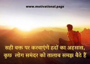 attitude status in hindi 2 line for boy,2 line whatsapp status in hindi