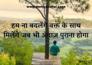 punjabi status in hindi 2 lines,two line status in hindi attitude,two line whatsapp status in hindi