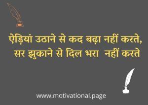 two line life status in hindi,2 line zindagi status in hindi, sad status in hindi for life 2 line in hindi, hindi shayari 2 line life, motivational quotes hindi 2 line, two line life shayari,zindagi status hindi 2 line