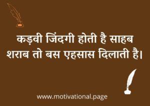 2 line shayari zindagi, shayari on life in hindi 2 line, two line best quotes in hindi, zindagi status in hindi 2 lines, heart touching status in hindi 2 line on life,