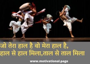 arkestra shayari hindi shayari for dance competition,romantic shayari in bengali, essay on dance in hindi language, suvichar gujarati photo, caption for dance, कालबेलिया, motivational slogans in hindi, marathi dance, vivek chachere, kalbeliya dance, solo dance for kids in hindi, shastriya sangeetham, gujrati suvichar images, ladies sangit song, zingat song dance, hindi songs for solo dance performance, swagat geet in hindi, punjabi songs for dance competition, hindi songs for solo dance in school, hindi prayer dance, marathi kavita love, gulzar poetry in hindi, भरतनाट्यम, naruto imdb,