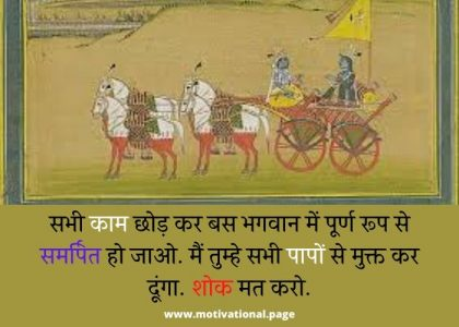 bhagavad gita caste system quotes in hindi, bhagwat quotes in hindi, bhagwat geeta lines in hindi, bhagwat gita quotes in hindi, bhagavad gita best quotes in hindi, geeta quotes on karma in hindi