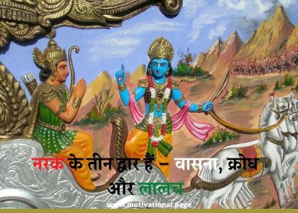 bhagavad gita  quotes in hindi with images, bhagavad gita quotes in hindi with images,bhagavad gita quotes on anger in hindi, bhagavad gita quotes on death in hindi, bhagavad gita quotes on education in hindi, bhagavad gita quotes on ego in hindi, bhagavad gita quotes on fear, bhagavad gita quotes on fear in hindi, bhagavad gita quotes on friendship in hindi,  bhagavad gita quotes on success in hindi, bhagavad gita quotes on teacher in hindi, bhagavad gita quotes pdf, bhagavad gita quotes pdf in hindi, bhagavad gita sanskrit quotes, bhagavad gita sanskrit slokas with meaning, bhagavad gita shayari in hindi, bhagavad gita shloka in hindi, bhagavad gita shloka in sanskrit with meaning in hindi, bhagavad gita sloka, bhagavad gita sloka in hindi, bhagavad gita slokas in hindi pdf, bhagavad gita slokas in sanskrit with meaning, bhagavad gita slokas in sanskrit with meaning in hindi pdf, bhagavad gita slokas with meaning in hindi, bhagavad gita slokas with meaning in hindi pdf, bhagavad gita story in hindi, bhagavad gita success quotes in hindi, bhagavad gita summary in hindi, bhagavad gita truth quotes in hindi, bhagavad gita updesh, bhagavad gita updesh in hindi, bhagavad gita violence quotes in hindi, bhagavad gita wallpaper hd, bhagavad gita war quotes, bhagavad gita yoga quotes in hindi, bhagavat gita quotes, bhagavatam katha, bhagavatam quotes, bhagavath geetha quotes, bhagawad geeta, bhagawat geeta quotes, bhagawat gita in hindi, bhagban, bhagvad geeta in hindi pdf, bhagvad geeta quotes, bhagvad gita app, bhagvad gita in hindi pdf, bhagvad gita quotes, bhagvat geeta hindi, bhagvat geeta in hindi pdf, bhagvat geeta quotes, bhagvat geeta shlok, bhagvat katha mp3 download, bhagvat puran pdf, bhagwad geeta hindi pdf, bhagwad geeta in hindi pdf, bhagwad geeta quotes, bhagwad geeta quotes in hindi, bhagwad geeta shlok, bhagwad gita in hindi pdf, bhagwad gita quotes, bhagwad gita quotes in hindi, bhagwan geeta in hindi, bhagwan krishna, bhagwan krishna ke anmol vachan, bhagwan krishna quotes, bhagwan quotes,