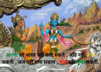 bhagavad gita  quotes in hindi with images,bhagavad gita quotes in hindi pdf download, geeta best quotes in hindi, geeta saar quotes in hindi, bhagavad gita suvichar, krishna geeta quotes in hindi, quotes from bhagavad gita on success in hindi,bhagwan shree krishna, bhagwan shri krishna death story in hindi, bhagwan shri krishna quotes in hindi, bhagwat geeta, bhagwat geeta adhyay, bhagwat geeta book in hindi pdf download, bhagwat geeta gyan, bhagwat geeta hindi book, bhagwat geeta images, bhagwat geeta in gujarati pdf, bhagwat geeta in hindi app, bhagwat geeta in hindi book, bhagwat geeta in hindi daily quotes, bhagwat geeta in hindi pdf, bhagwat geeta in hindi pdf download, bhagwat geeta in hindi pdf full, bhagwat geeta in hindi quotes, bhagwat geeta in hindi video, bhagwat geeta jeevan chakra, bhagwat geeta ka saar in hindi,  Spiritual Thoughts In Hindi With Images