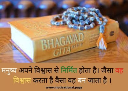 bhagavad gita  quotes in hindi with images,bhagwat geeta best lines in hindi, gita lines in hindi, bhagavad gita quotes in hindi with english translation, bhagavad gita lines in hindi, motivational quotes from bhagavad gita in hindi, bhagavad gita quotes in odia, updesh quotes, bhagavad gita quotes marathi,bhagavad gita quotes on karma, bhagavad gita quotes on karma in hindi, bhagavad gita quotes on life in hindi, bhagavad gita quotes on love, bhagavad gita quotes on love in hindi, bhagavad gita quotes on marriage, bhagavad gita quotes on marriage in hindi, bhagavad gita quotes on mind, bhagavad gita quotes on mind in hindi, bhagavad gita quotes on parents in hindi,