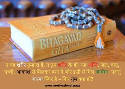 bhagavad gita  quotes in hindi with images,bhagavad gita quotes on life in hindi, gita anmol vachan, geeta message in hindi, ashtavakra gita quotes in hindi, bhagavad gita message in hindi, srimad bhagavad gita quotes in hindi, geeta hindi quotes, geeta inspirational quotes in hindi, best quotes from bhagavad gita in hindi, bhagavad gita quotes in hindi with images download,bhagavad gita quotes images in hindi,10 lines on lord krishna in hindi, 10 suktiyan in sanskrit,